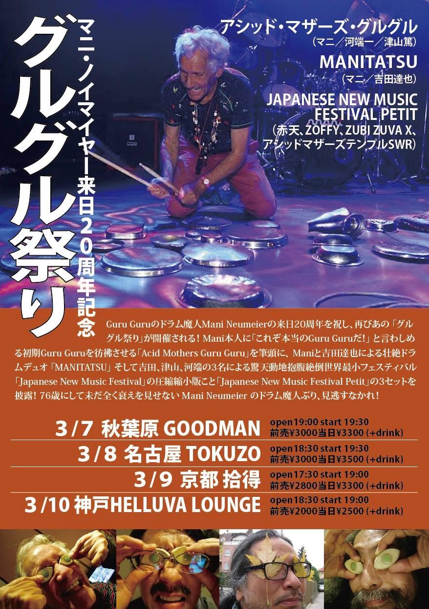 AcidMothersGuruGuru2017-03-07ClubGoodmanTokyoJapan.jpg