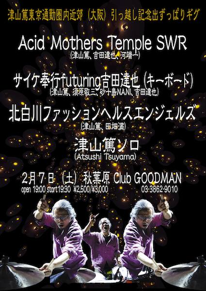 AcidMothersTemple2015-02-07KitashirakawaFashionHealthAngelsTokyoJapan.jpg