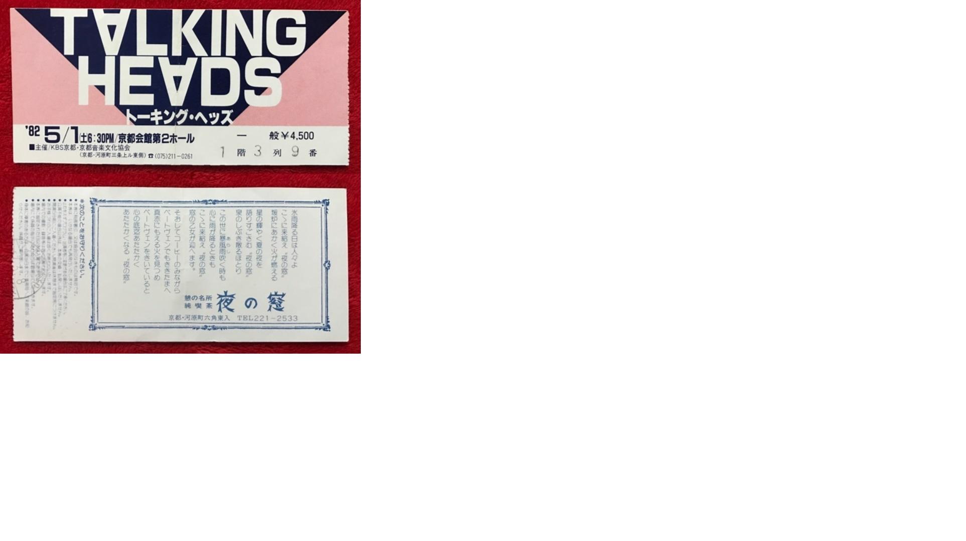 TalkingHeads1982-05-01KaikanDaiichiHallKyotoJapan.jpg